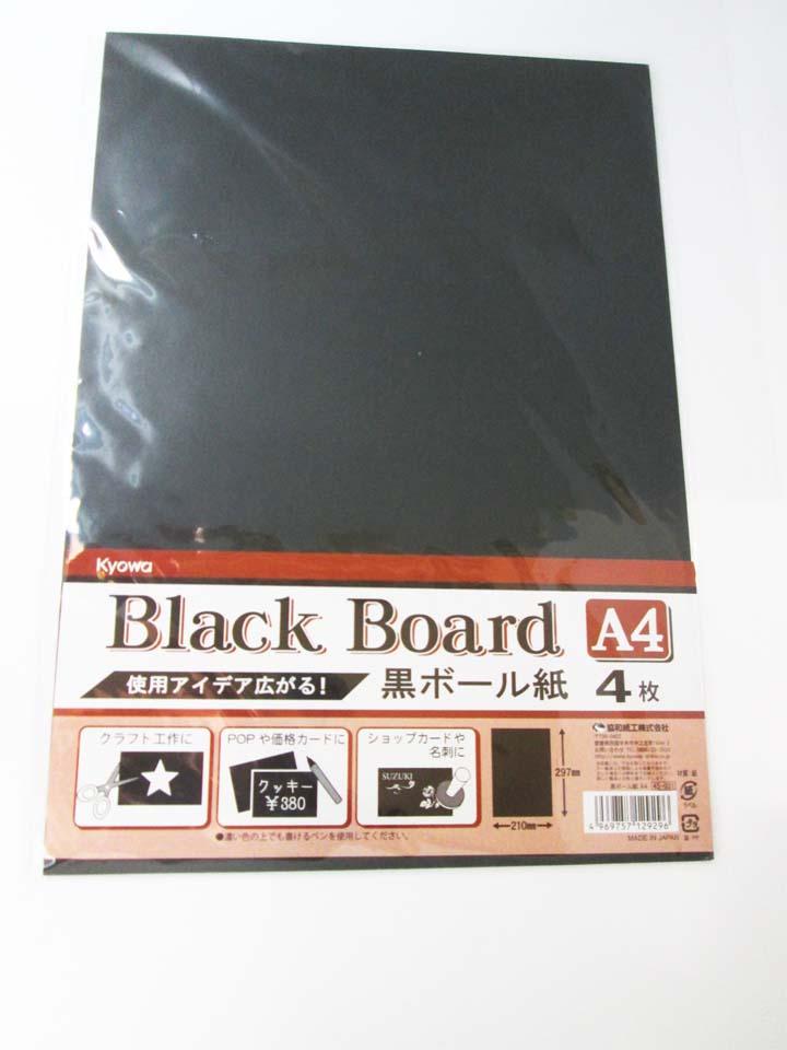 黒ボール紙表