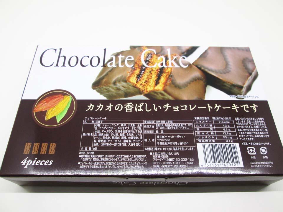 チョコレートケーキパッケージ裏