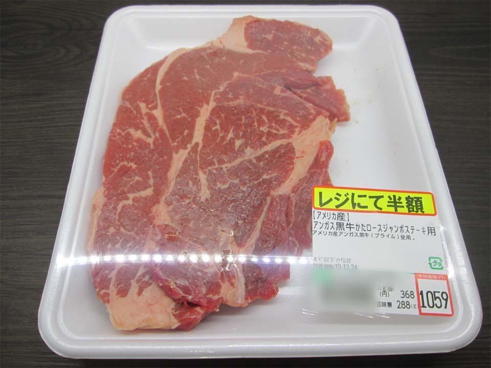肉パッケージ