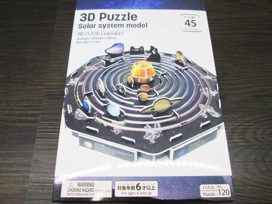 3Dパズル パッケージ