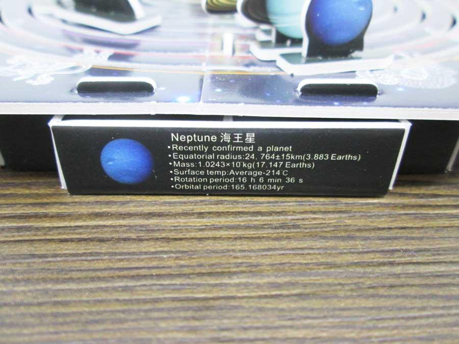 ネームプレート Neptune(海王星)