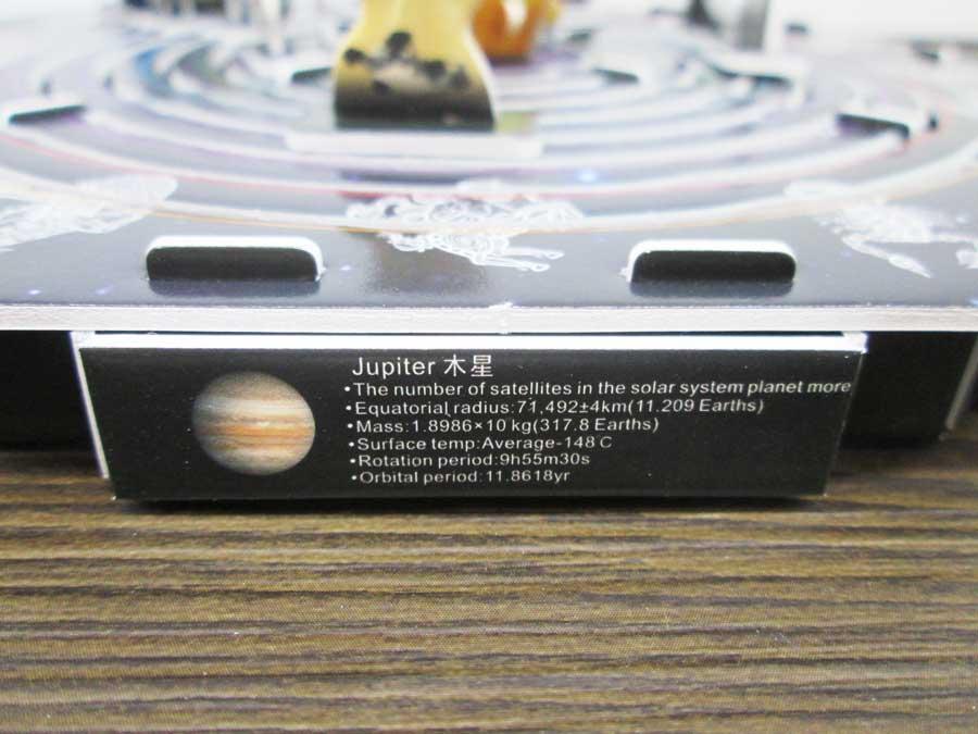 ネームプレート Jupiter(木星)