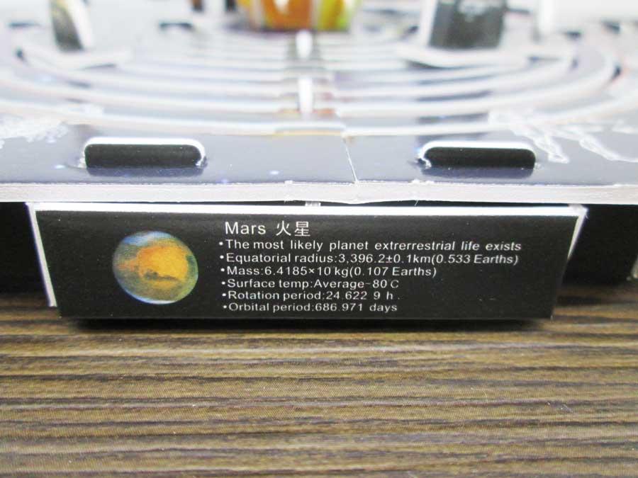 ネームプレート Mars(火星)