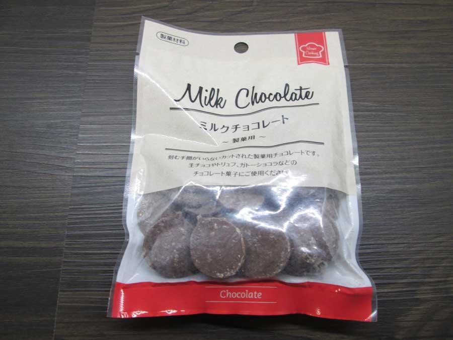 ミルクチョコレート 製菓用 パッケージ