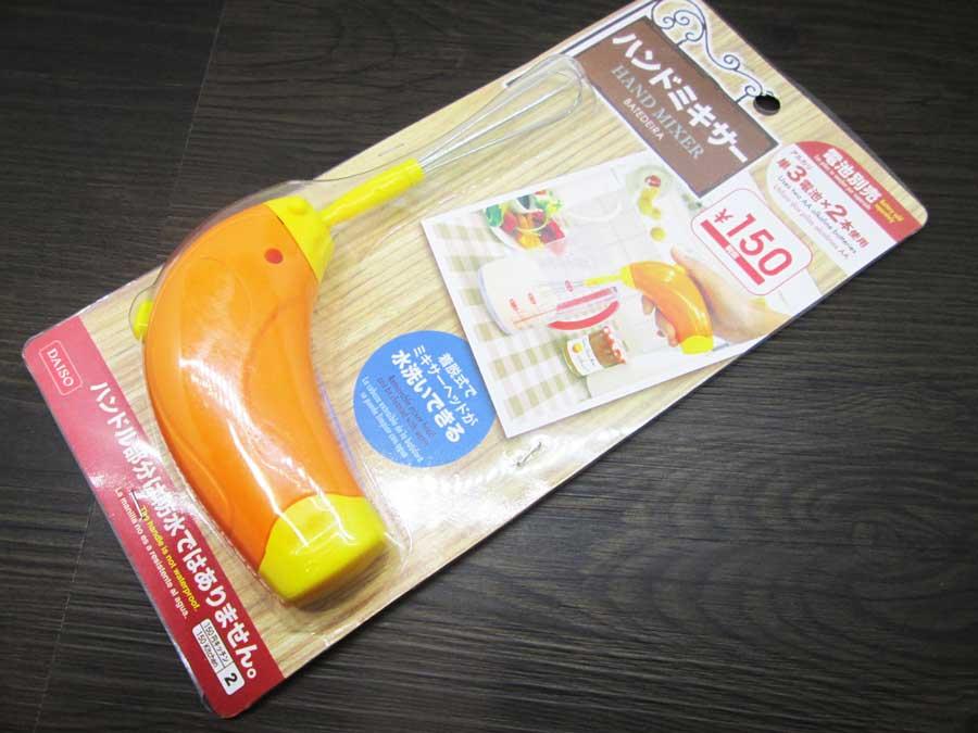 ハンドミキサー 150円