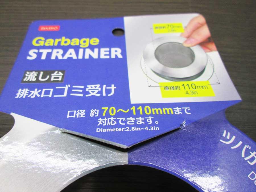 ダイソー 排水口ゴミ受け パッケージ2