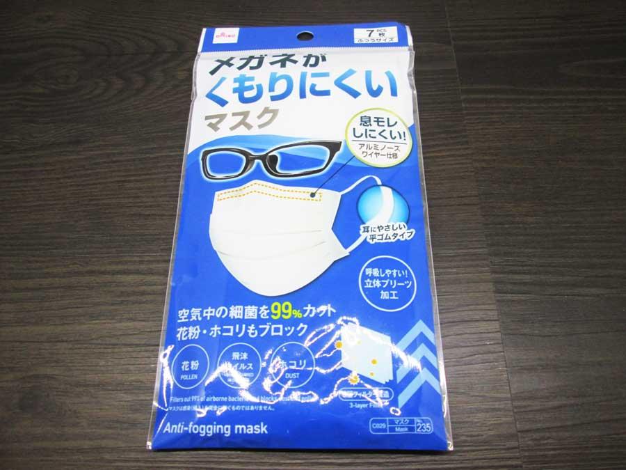 メガネがくもりにくいマスク パッケージ