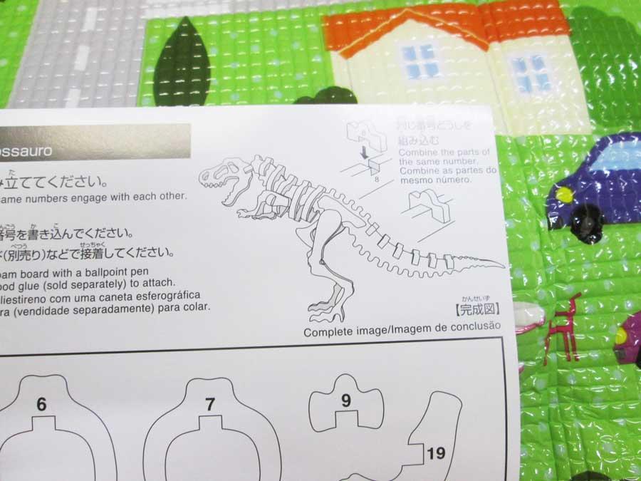 恐竜工作キット 完成図