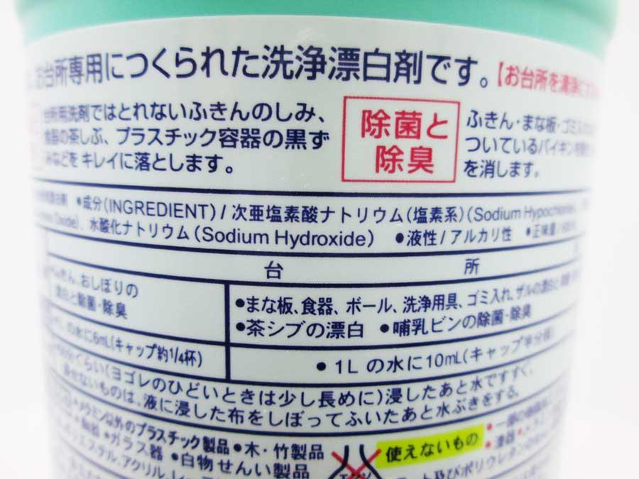 キッチンブリーチ 次亜塩素酸ナトリウム