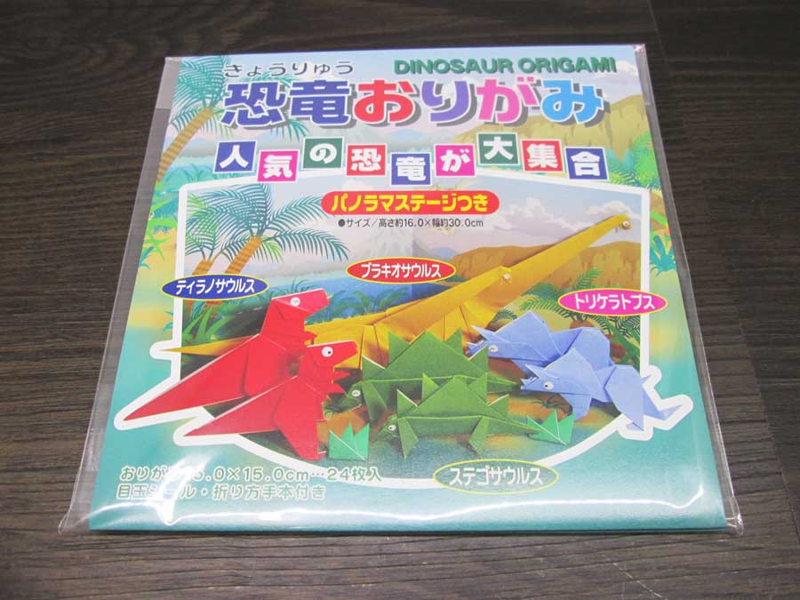恐竜折り紙 パッケージ