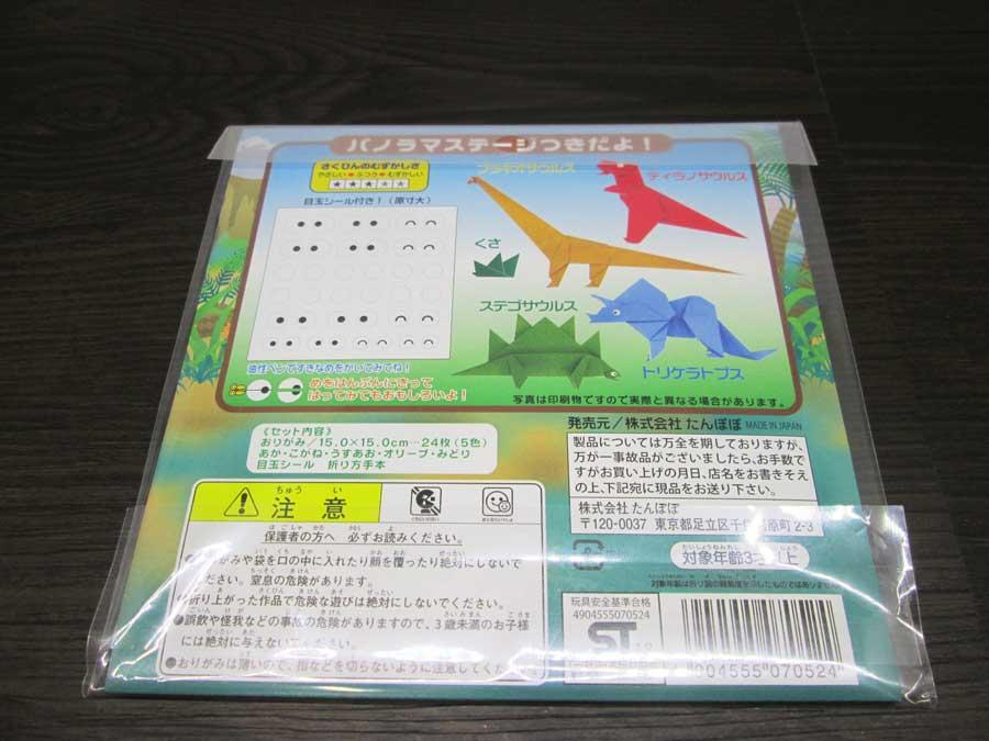 恐竜折り紙 パッケージ裏