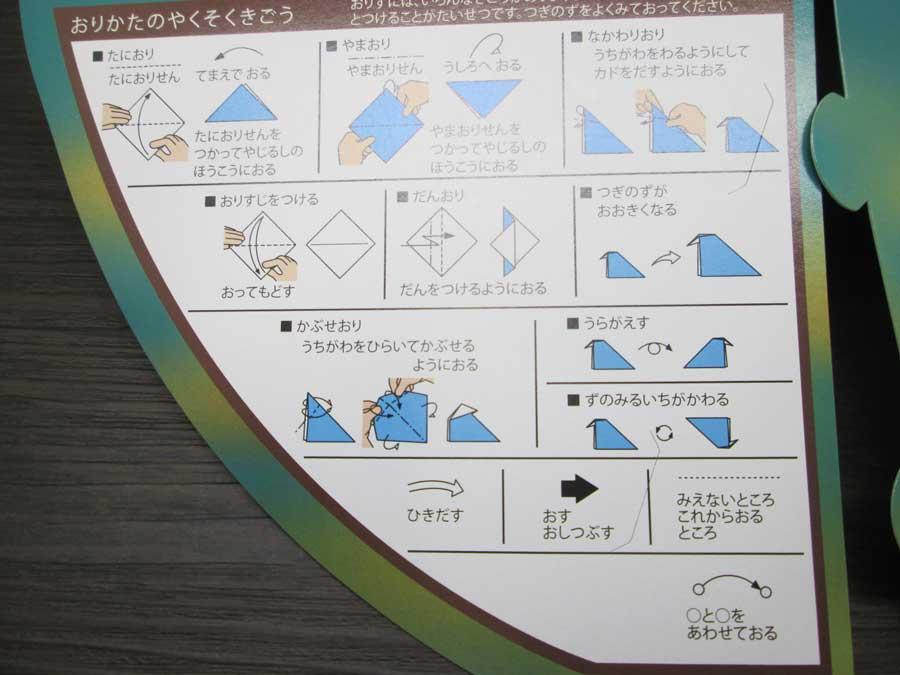 恐竜折り紙 台紙2