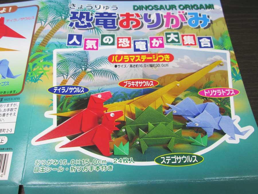 恐竜折り紙 台紙1