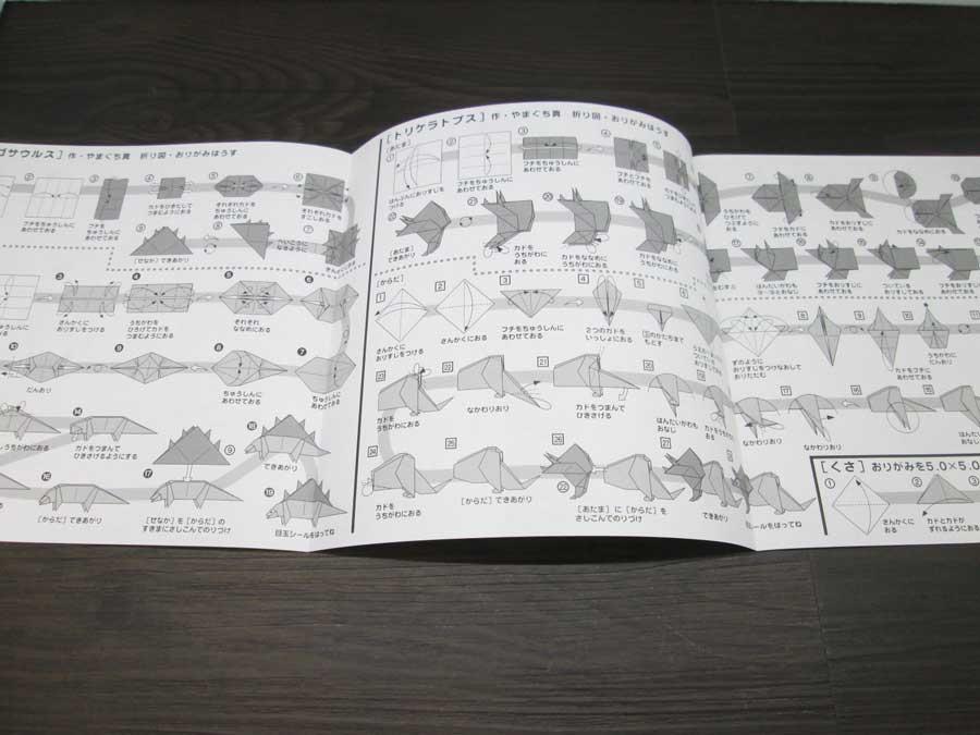 恐竜折り紙 説明書 裏