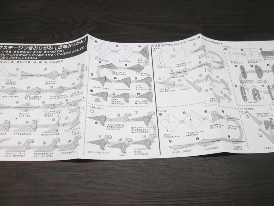 恐竜折り紙 説明書 表