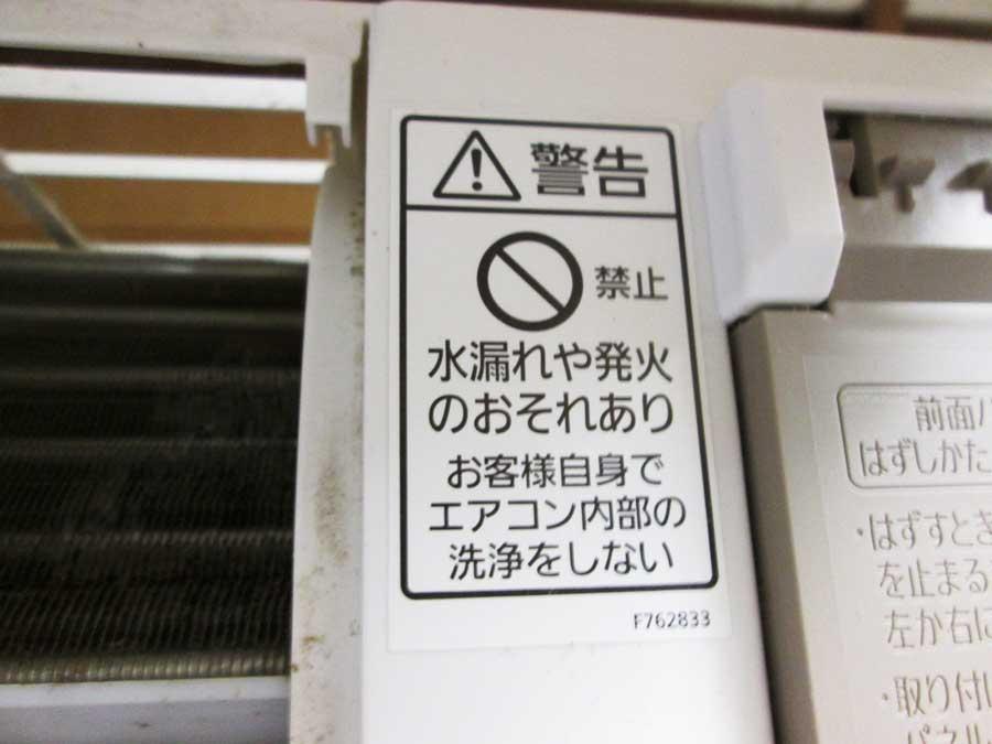 エアコン クリーナー 本体 警告