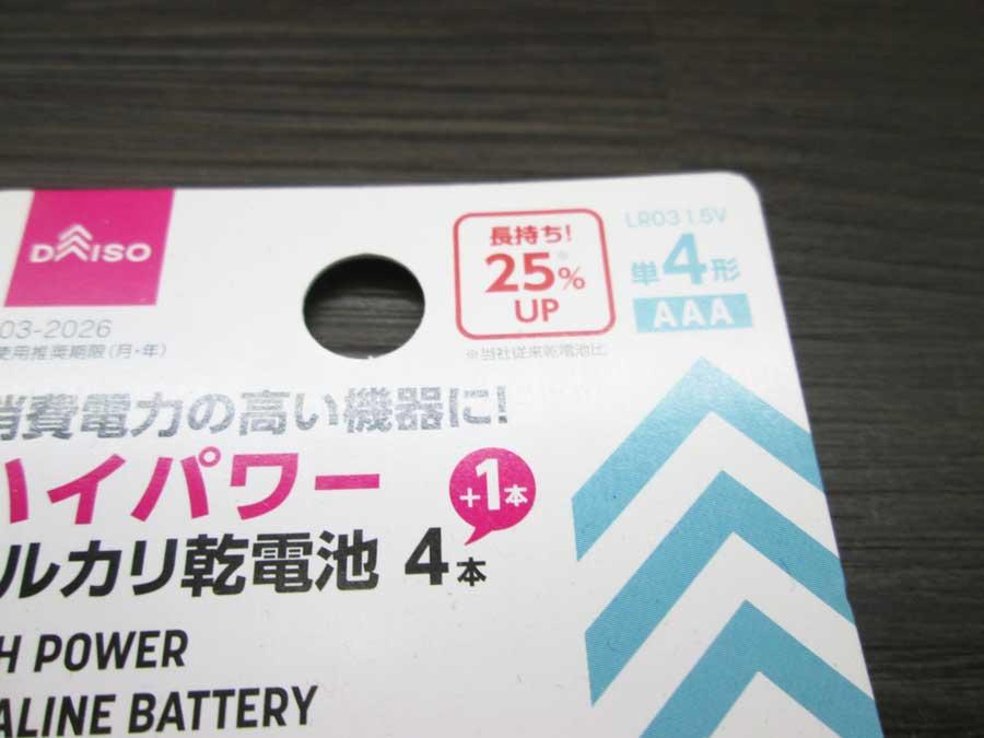 センサーライト 単四乾電池2