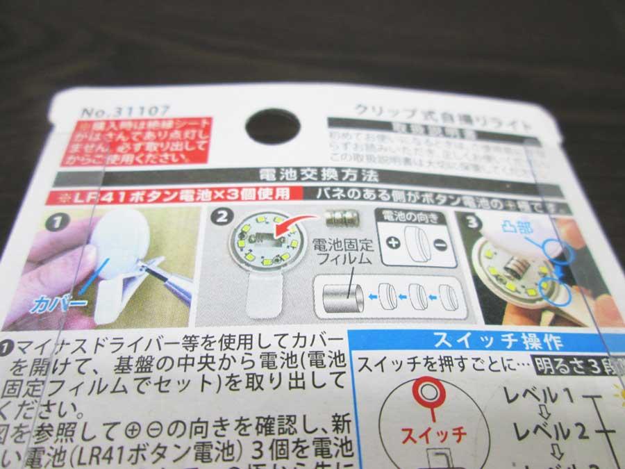 クリップ式自撮りライト 蓋の開け方
