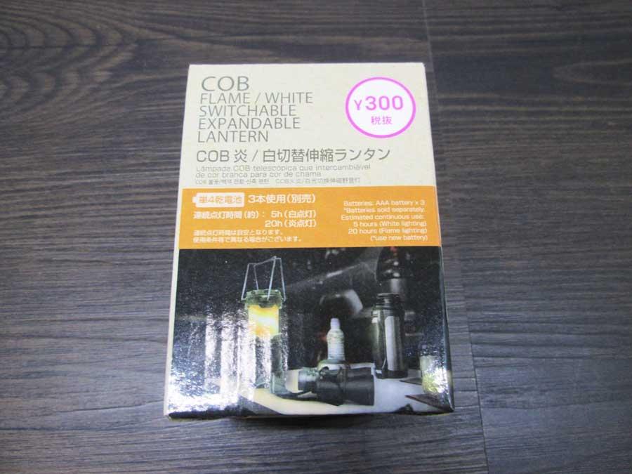 COB炎/白切替伸縮ランタン パッケージ