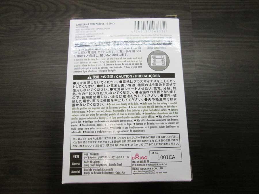 ダイソー 6SMD 伸縮ランタン パッケージ裏側
