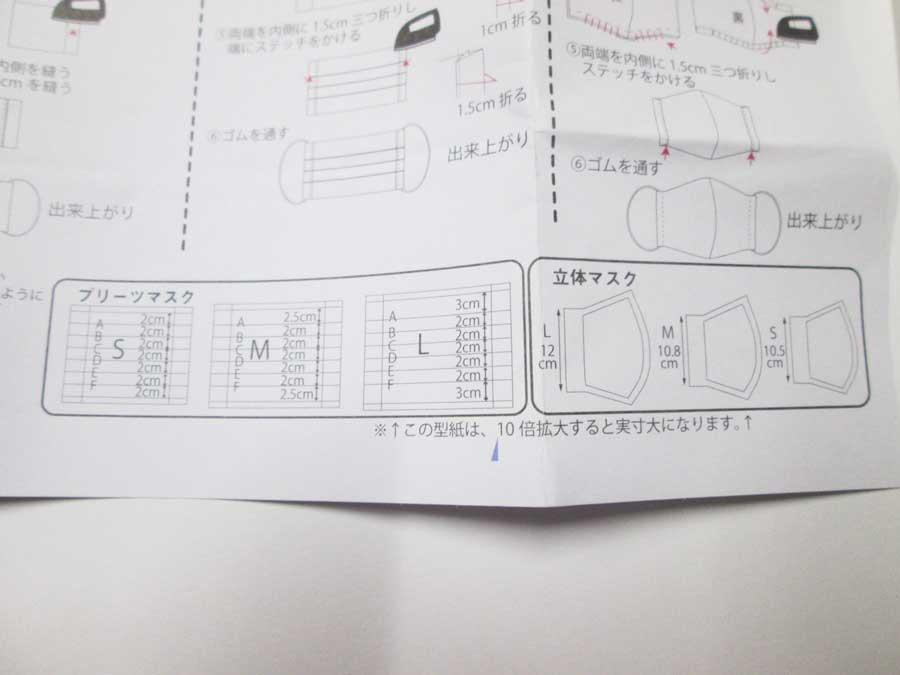 ダイソー 手作りマスクキット 説明書5