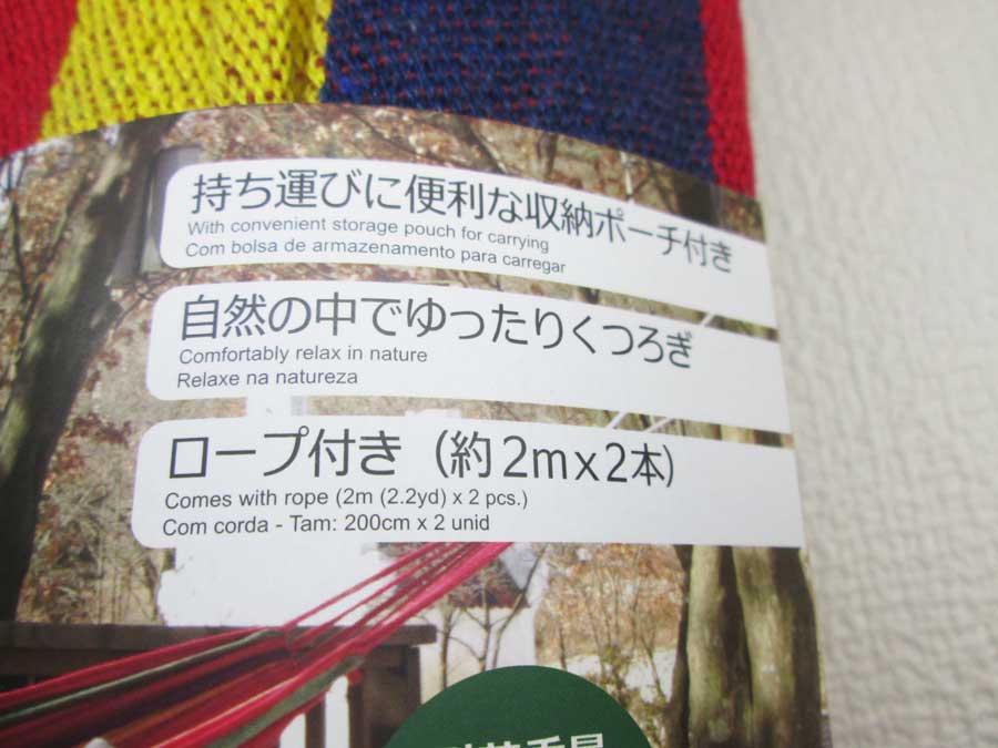 DAISO ハンモック 中身3