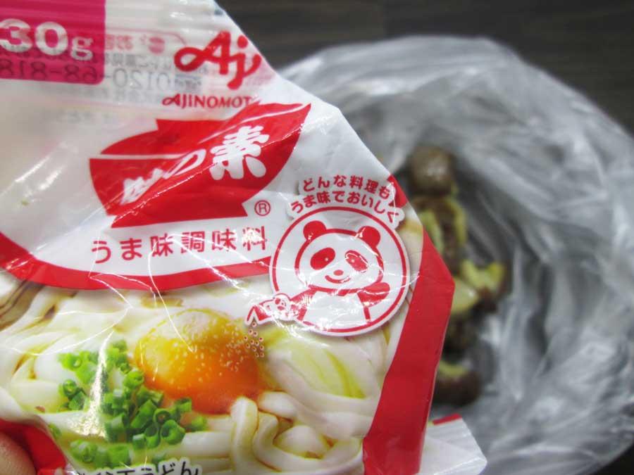 せんじ肉 作り方 豚ガツ 味付け 味の素1