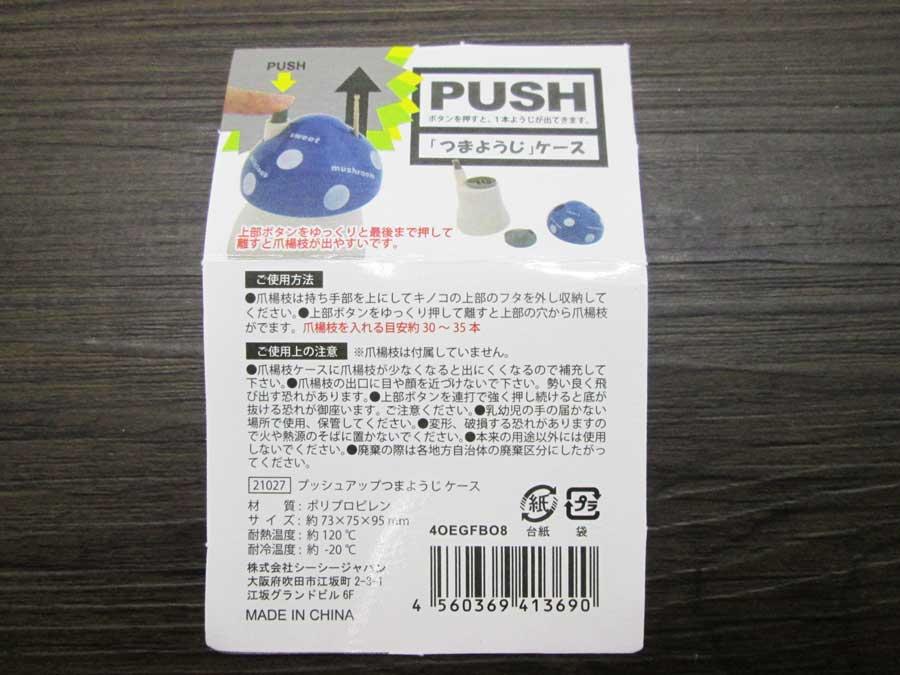 シルク プッシュアップつまようじケース 使用方法7