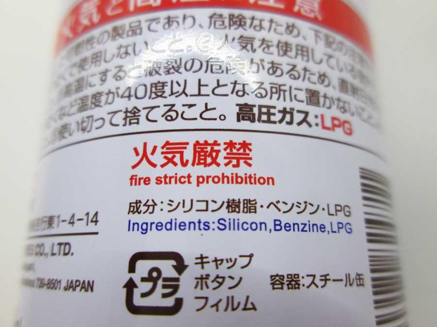 シルク ダイソー 防水スプレー ダイソー成分