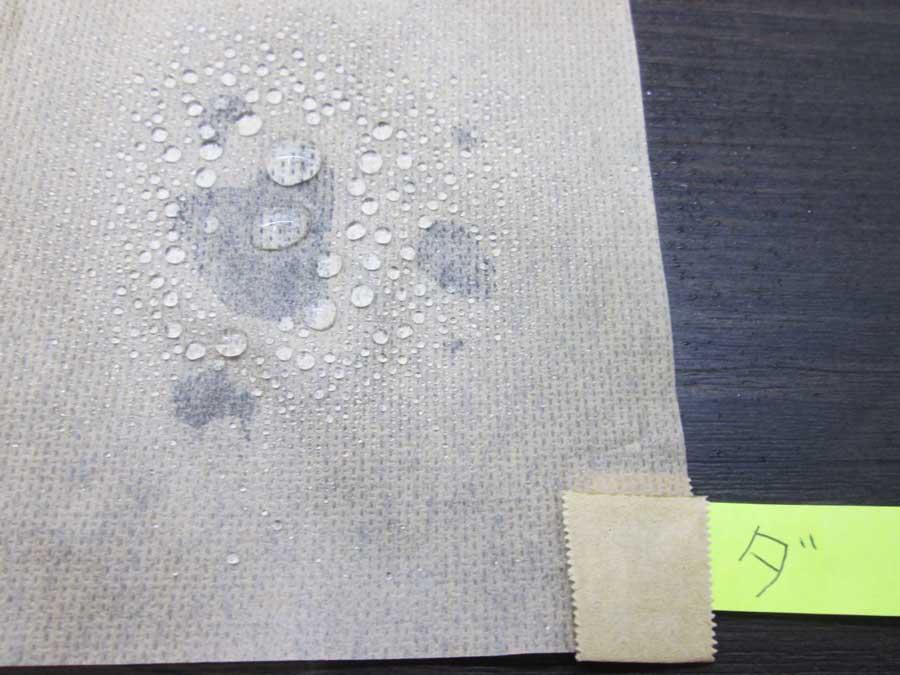 シルク ダイソー 防水スプレー 実験9