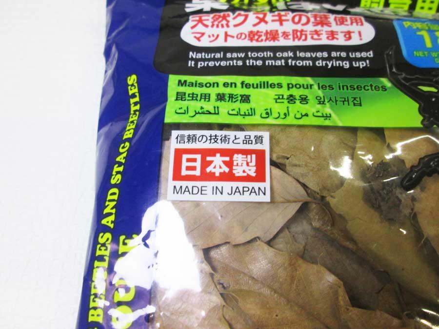ダイソー カブトムシ用品 葉っぱのお家 日本製