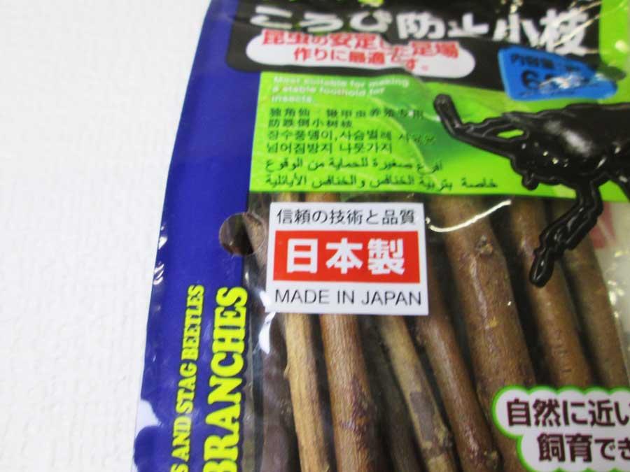 ダイソー カブトムシ用品 ころび防止小枝 アップ