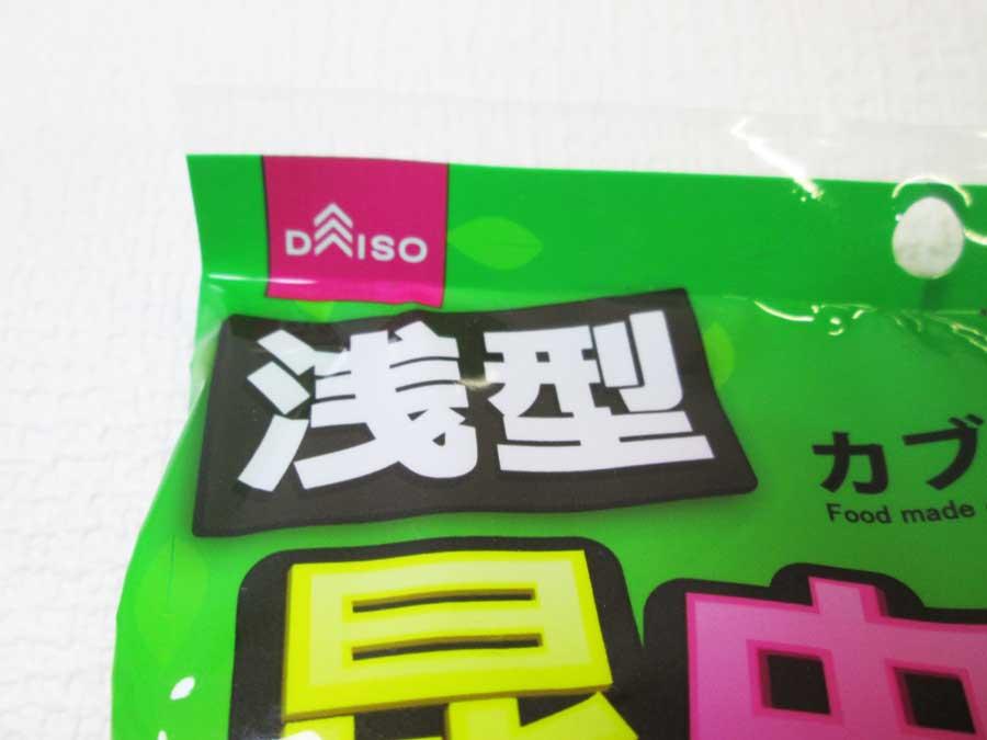 ダイソー カブトムシ用品 浅型 昆虫ゼリー2