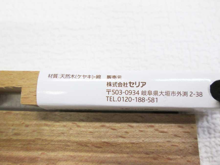 セリア アウトドアグッズ1 クロス鍋敷き 材質