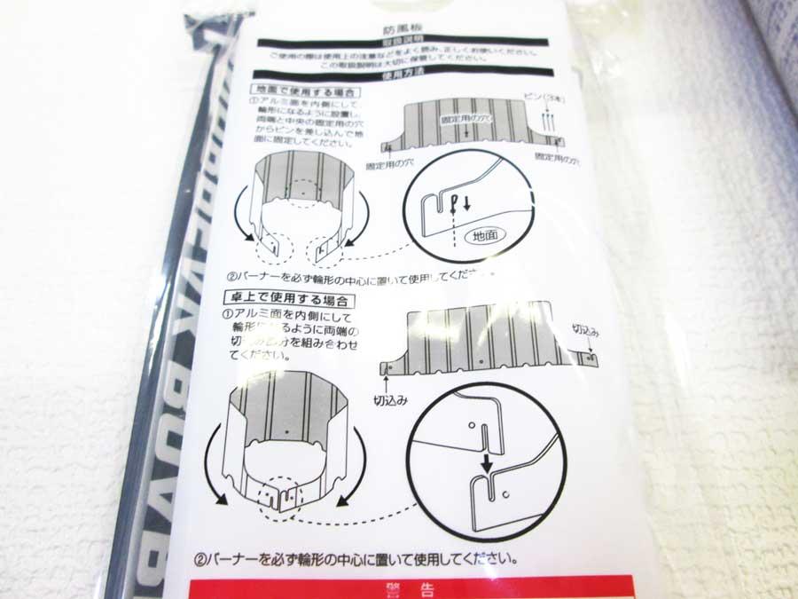 セリア 防風板 使用方法