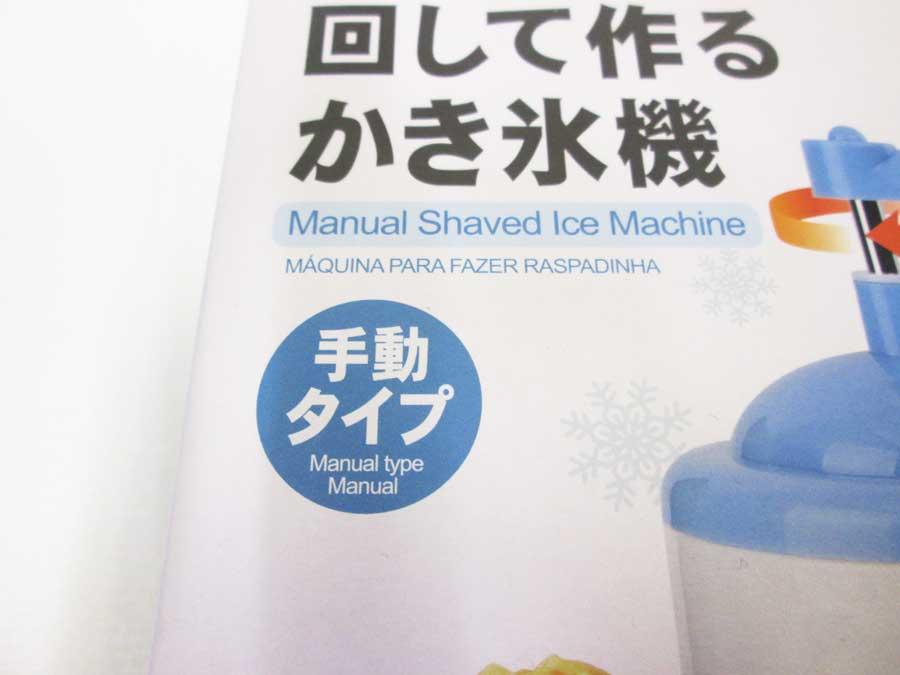 ダイソー 回して作るかき氷機 パッケージ アップ1
