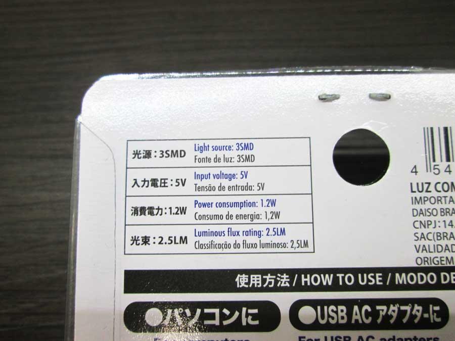 ダイソー USBタッチセンサーライト 仕様