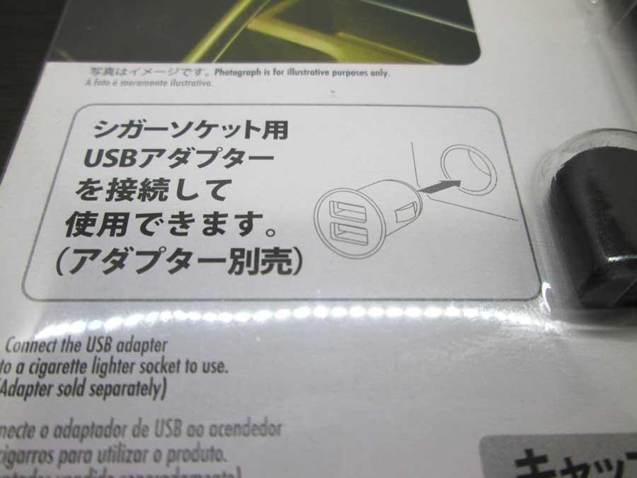 ダイソー USBタッチセンサーライト USBアダプター1