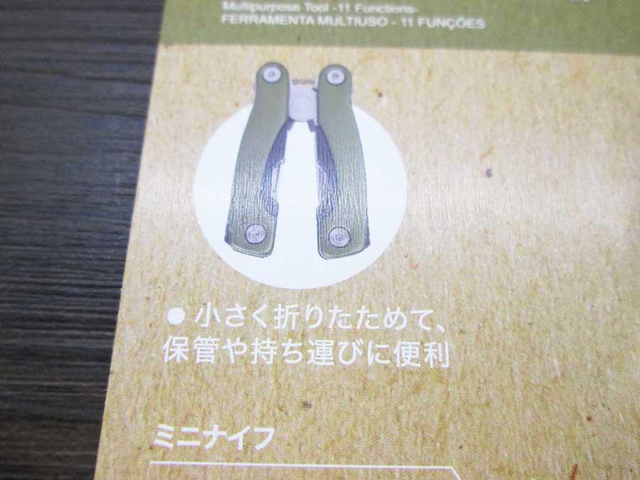 ダイソー 300円マルチツール パッケージ2