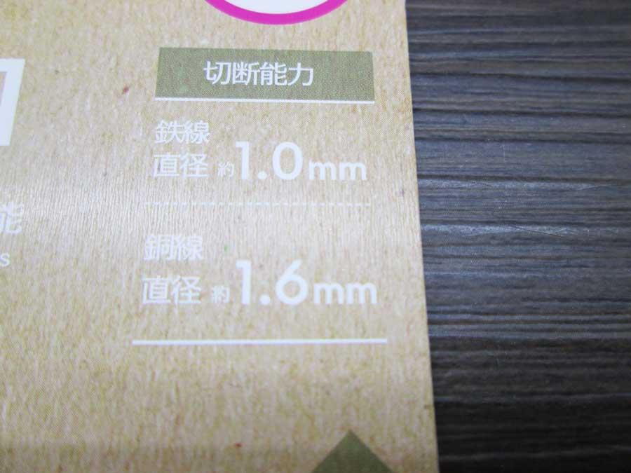 ダイソー 300円マルチツール ワイヤーカッター2