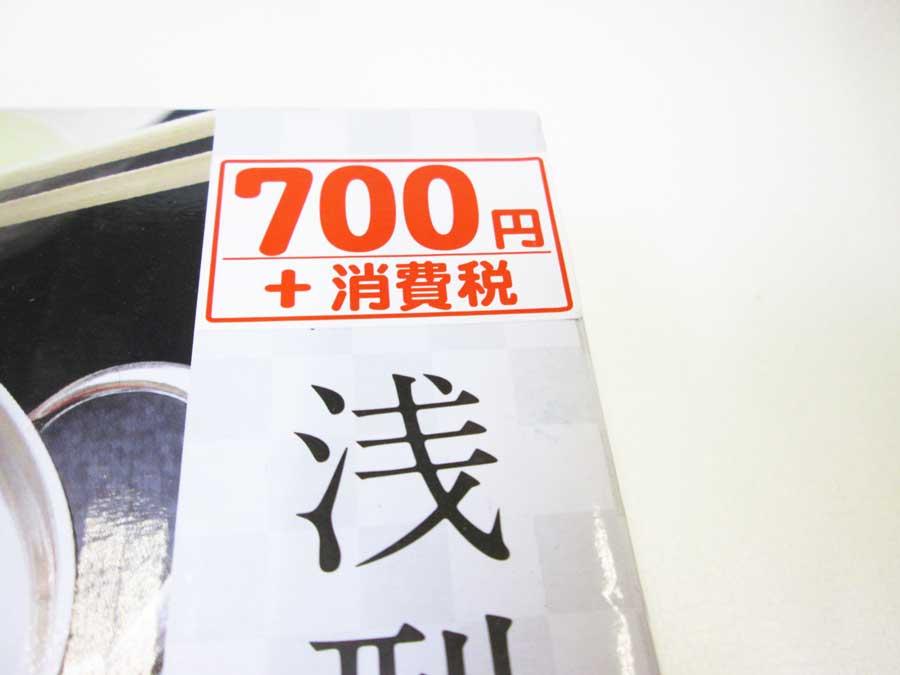 ミーツ 浅型鍋 パッケージ アップ1