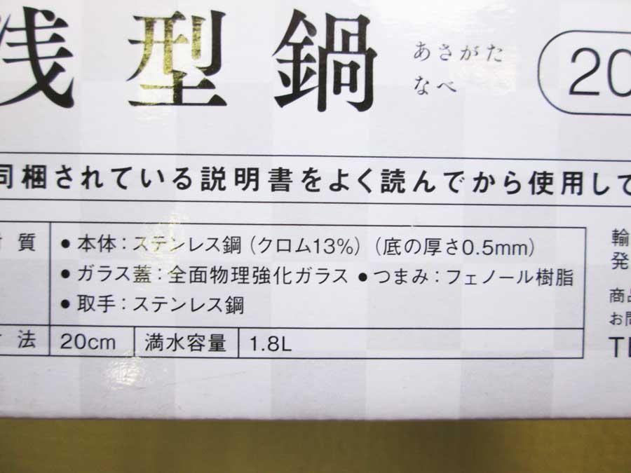 ミーツ 浅型鍋 パッケージ アップ3