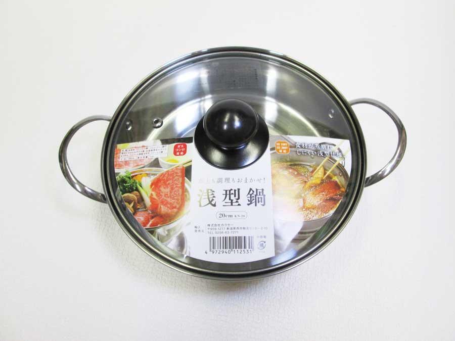ミーツ ステンレス 浅型鍋 本体1