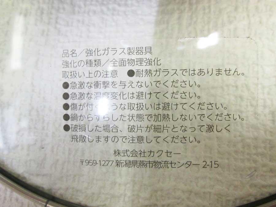 ミーツ ステンレス 浅型鍋 ガラス蓋5
