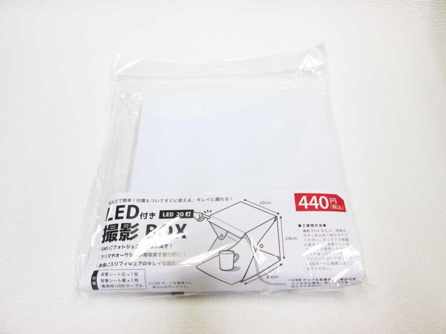 ミーツ LED付き撮影BOX パッケージ