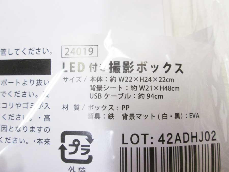 ミーツ LED付き撮影BOX パッケージ アップ3