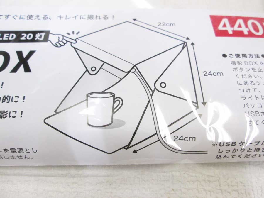 ミーツ LED付き撮影BOX パッケージ アップ2