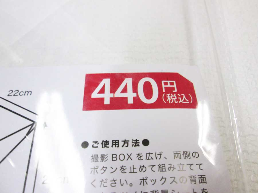 ミーツ LED付き撮影BOX パッケージ アップ1