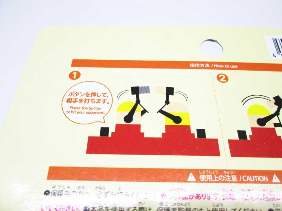 ダイソー ピコピコバトル 遊び方1