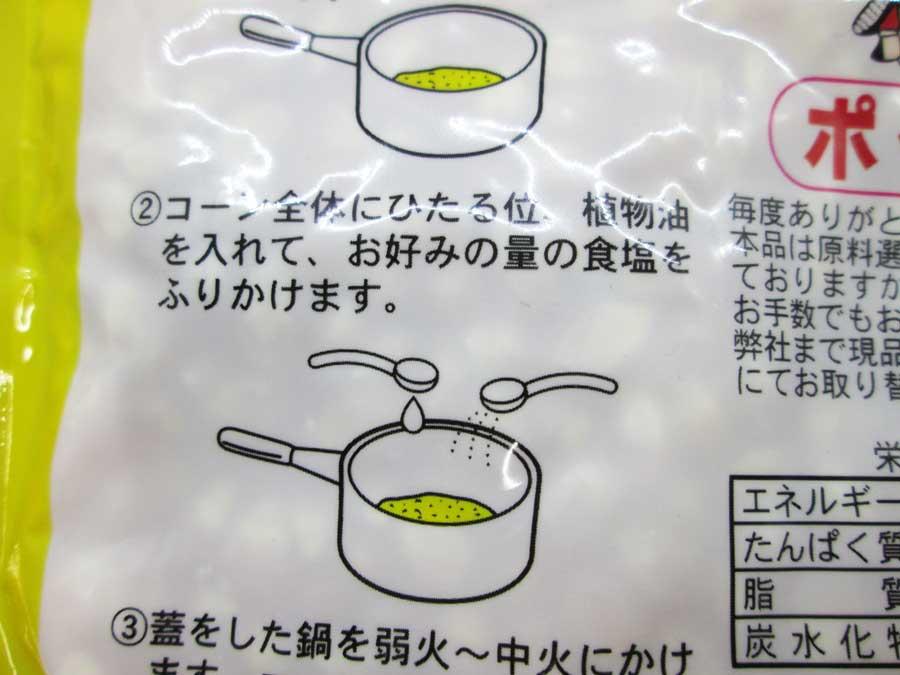ダイソー ポップコーン原料豆 パッケージ 作り方2